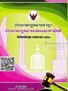 ประมวลกฎหมายอาญา ประมวลกฎหมายแพ่งและพาณิชย์ 2561 ขนาดใหญ่ สมชาย พงษ์พัฒนาศิลป์