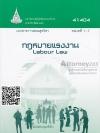 กฎหมายแรงงาน 41404 (Labour Law)เล่ม 1 (หน่วยที่ 1-7) ศุภศิษฏ์ ทวีแจ่มทรัพย์ และคณะ