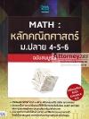 คู่มือคณิตศาสตร์ ม.ปลาย 4-5-6 ฉบับสมบูรณ์