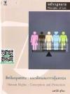 สิทธิมนุษยชน : แนวคิดและการคุ้มครอง นพนิธิ สุริยะ