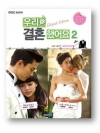 Pre Order / [Book] We Got Married(Global Edition) Part2 [Cartoon with Photo][2PM:Taecyeon, FTISLAND:Lee Hong Ki]