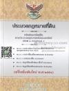 ประมวลกฎหมายที่ดิน แก้ไขเพิ่มเติม พ.ศ.2558