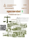 กฎหมายพาณิชย์ 1 41321 (Commercial Law 1) เล่ม 1 (หน่วยที่ 1-7) ศรีราชา เจริญพานิช และคณะ