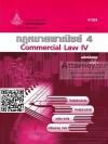 กฎหมายพาณิชย์ 4 41324(Commercial Law 4) เล่ม 2 (หน่วยที่ 8-15) ศิริศักดิ์ ศุภมนตรี และคณะ