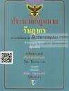 ประมวลรัษฎากร พ.ร.บ.จัดตั้งศาลภาษี ข้อกำหนด โดย พิชัย นิลทองคำ ขนาด A5