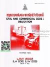 คำอธิบายประมวลแพ่งและพาณิชย์ว่าด้วยหนี้ LAW 2002 ประโมทย์ จารุนิล