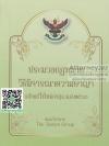 ประมวลกฎหมายวิธีพิจารณาความอาญา แก้ไขเพิ่มเติม พ.ศ.2560 (ขนาดเล็ก)