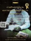 การศึกษากฎหมายและการตอบข้อสอบกฎหมาย (สำหรับผู้เริ่มต้น) มานิตย์ จุมปา