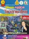 คู่มือสรุป+แนวข้อสอบ ครูผู้ช่วย วิชาเอกภาษาไทย 1,000 ข้อ เล่ม 4 พร้อมเฉลยละเอียด