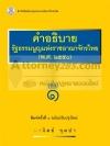 คำอธิบายรัฐธรรมนูญแห่งราชอาณาจักรไทย (พ.ศ. 2550) เล่ม 1