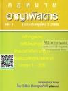 กฎหมาย อาญาพิสดาร (ฉบับปรับปรุงใหม่ปี 2560) เล่ม 1 วิเชียร ดิเรกอุดมศักดิ์