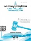 พระธรรมนูญศาลยุติธรรม LAW 3004 พัชรดา เอื้อวรรณกิจ