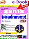 ไฟล์ PDF คู่มือ+แนวข้อสอบ เจ้าพนักงานธุรการ ศาลปกครอง พร้อมเฉลยละเอียด ปี 2560