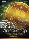 Tax Accounting การบัญชีภาษีอากร ฉบับประยุกต์