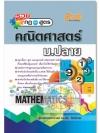 รวมกฎและสูตร คณิตศาสตร์ ม.ปลาย เลิศ สิทธิโกศล