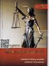 หลักกฎหมายวิธีพิจารณาความอาญา เล่ม 1 กรกฎ ทองขะโชค