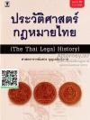 ประวัติศาสตร์กฎหมายไทย แสวง บุญเฉลิมวิภาส