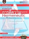 รวมบทความ ศาสตร์แห่งการตีความ(กฎหมาย) Hermeneutic รศ.สิทธิกร ศักดิ์แสง