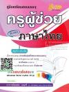 คู่มือเตรียมสอบบรรจุ ครูผู้ช่วย วิชาเอกภาษาไทย พร้อมเฉลย
