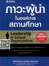 ภาวะผู้นำในองค์การสถานศึกษา (ฉบับปรับปรุง) สุนทร โคตรบรรเทา