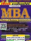 ไฟล์ PDF รวมแนวข้อสอบ MBA ปริญญาโท บริหารธุรกิจ นิด้า รามคำแหง ธรรมศาสตร์ จุฬา เกษตร เอแบค พร้อมเฉลย