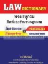 LAW Dictionary พจนานุกรมศัพท์และสำนวนกฎหมาย (ไทย-อังกฤษ, อังกฤษ-ไทย)