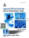 กฏหมายการค้าระหว่างประเทศ LAW 4010 ณฐ สันตาสว่าง