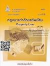 กฎหมายว่าด้วยทรัพย์สิน 41213 (Property Law) เล่ม 1 (หน่วยที่ 1-8) ศรีราชา เจริญพานิช และคณะ