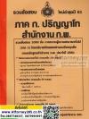 รวมแนวข้อสอบ ก.พ. ภาค ก. ปริญญาโท 1000 พร้อมเฉลยละเอียด ปี 61