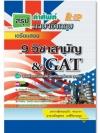 สรุปคำศัพท์ ภาษาอังกฤษ เตรียมสอบ 9 วิชาสามัญ GAT