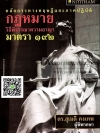 หลักการทางทฤษฎีและภาคปฏิบัติ กฎหมาย วิ.อาญา มาตรา 192 สุเนติ คงเทพ