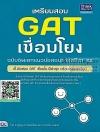 เตรียมสอบ GAT เชื่อมโยง ฉบับอัพเดทแนวข้อสอบล่าสุดปี 61-62