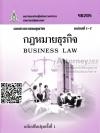 กฎหมายธุรกิจ 40205 (Business Law) เล่ม 1 (หน่วยที่ 1-7) สุจินตนา ชุมวิสูตรและคณะ