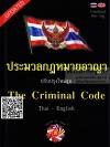 ประมวลกฎหมายอาญา ฉบับไทย-อังกฤษ The Criminal Code Thai-English (ขนาด A5)