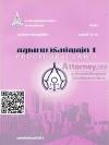 กฎหมายวิธีสบัญญัติ 1 41341 (Procedural Law 1) เล่มที่ 3 (หน่วยที่ 10-15) จรัญ ภักดีธนากุล และคณะ