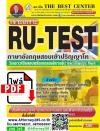 ไฟล์ eBook เจาะเกราะแนวข้อสอบ RU-TEST ภาษาอังกฤษสอบเข้า ป.โท วิเคราะห์ข้อสอบพร้อมเฉลยอธิบายทุก part