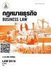 กฎหมายธุรกิจ LAW2016 สลิล สิรพิทูร