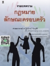รวมบทความกฎหมายลักษณะครอบครัว ไพโรจน์ กัมพูสิริ