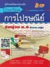 คู่มือเตรียมสอบเข้า แนวข้อสอบ โรงเรียนการไปรษณีย์ พร้อมเฉลย ปรับปรุงใหม่ 2559