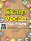 รวมศัพท์เตรียมสอบเข้า ม.1 (Exam Vocab)