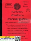 สุดยอดแนวข้อสอบ เจ้าพนักงานราชทัณฑ์ปฏิบัติงาน กรมราชทัณฑ์ พร้อมเฉลย พ.ศ.2561