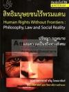 สิทธิมนุษยชนไร้พรหมแดน ปรัชญา กฎหมาย และความเป็นจริงทางสังคม จรัญ โฆษานันท์