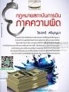 กฎหมายสถาบันการเงิน ภาคความผิด วีระชาติ ศรีบุญมา