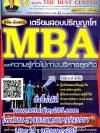 คู่มือ แนวข้อสอบ ปริญญาโท MBA และความรู้ทั่วไปทางบริหารธุรกิจ พร้อมเฉลย