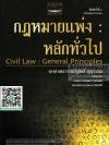 กฎหมายแพ่ง : หลักทั่วไป รัฐสิทธิ์ คุรุสุวรรณ