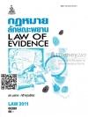 กฏหมายลักษณะพยาน LAW 3011 มรกต ศรีจรุณรัตน์