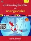 ประชาคมเศรษฐกิจอาเซียน กับ ระบบกฎหมายไทย ปวริศร เลิศธรรมเทวี