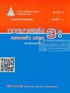 กฎหมายแพ่ง 3 : ครอบครัว มรดก 41311 เล่ม 1 (หน่วยที่ 1-7) อ.ดร.จรัสพงศ์ คลังกรณ์ และคณะ