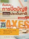 ต้นแบบการปิดบัญชีพร้อมจบประเด็นภาษี Advance