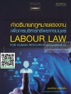 คำอธิบายกฎหมายแรงงาน เพื่อการบริหารทรัพยากรมนุษย์ พงษ์รัตน์ เครือกลิ่น